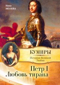 Молева Н.М. - Петр I. Любовь тирана обложка книги