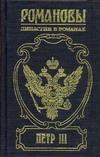 Самаров Г. - Петр III. На троне великого деда обложка книги