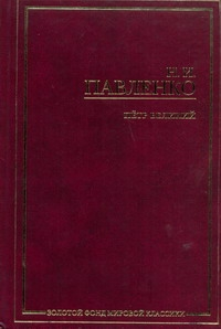 Петр Великий обложка книги