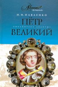 Павленко Н.И. - Петр Великий обложка книги