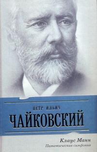 Манн К. - Петр Ильич Чайковский обложка книги