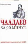 Спирин В. - Петр Чаадаев за 90 минут обложка книги