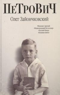 Зайончковский О.В. - Петрович обложка книги