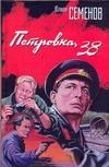 Семенов Ю.С. - Петровка 38 обложка книги