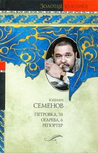 Семенов Ю.С. - Петровка, 38. Огарева, 6. Репортер обложка книги