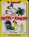 Сутеев В.Г. - Петух и краски обложка книги