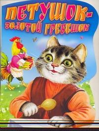 Петушок - Золотой гребешок обложка книги