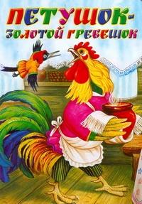 Толстой А.К. - Петушок - Золотой гребешок обложка книги