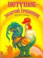 Петушок- золотой гребешок