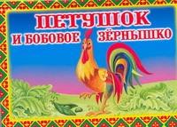 Петрова Е. - Петушок и бобовое зернышко обложка книги