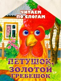 Ушинский К.Д. - Петушок, золотой гребешок обложка книги