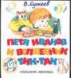 Сутеев В.Г. - Петя Иванов и волшебник Тик-Так обложка книги