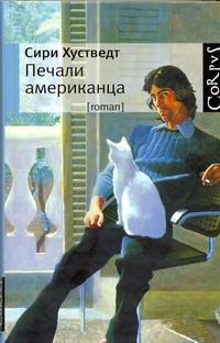 Хустведт Сири - Печали американца обложка книги