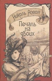 Апсон Николь - Печаль на двоих обложка книги
