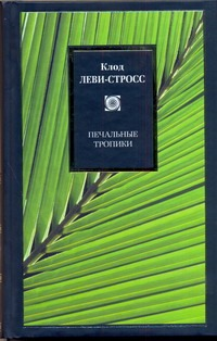 Леви-Стросс Клод - Печальные тропики обложка книги