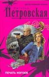 Петровская Н.Р. - Печать изгоев обложка книги