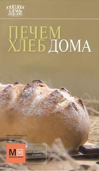- Печем хлеб дома обложка книги