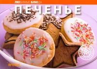 - Печенье обложка книги