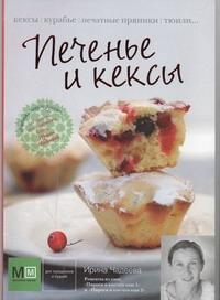 Чадеева Ирина - Печенье и кексы обложка книги