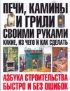 Шухман Ю.И. - Печи, камины и грили своими руками обложка книги