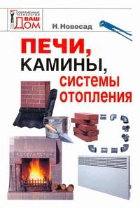 Новосад Н.Г. - Печи, камины, системы отопления обложка книги