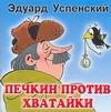 Успенский Э.Н. - Печкин против Хватайки обложка книги