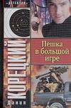 Корецкий Д.А. - Пешка в большой игре обложка книги