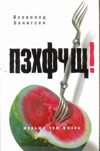Бенигсен Всеволод - ПЗХФЧЩ! обложка книги