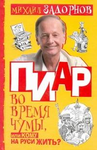 Пиар во время чумы, или Кому на Руси жить? обложка книги