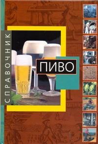 Ремова Л.В. - Пиво обложка книги
