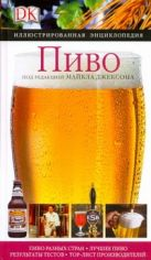 Джексон М. - Пиво' обложка книги