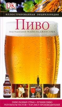 Джексон М. - Пиво обложка книги