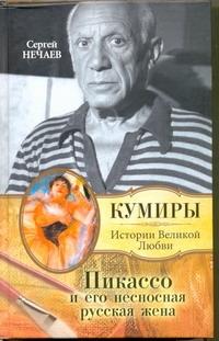 Нечаев С.Ю. - Пикассо и его несносная русская жена обложка книги