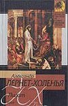 Лернет-Холенья А. - Пилат обложка книги