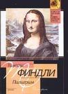 Финдли Т. - Пилигрим' обложка книги