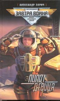 Пилот - девица обложка книги