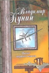 Кунин В.В. - Пилот первого класса. Привал. Воздухоплаватель. Старшина. Самолет обложка книги