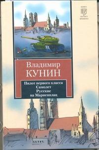 Кунин В.В. - Пилот первого класса. Самолет. Русские на Мариенплац обложка книги