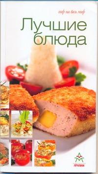 - Пир на весь мир.Лучшие блюда обложка книги