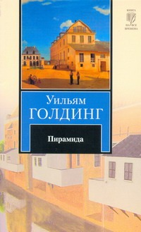 Голдинг У. - Пирамида обложка книги