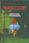 Голдинг У. - Пирамида. Наследники обложка книги