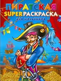 Рахманов А.В. - Пиратская superраскраска для мальчиков обложка книги
