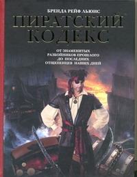 Льюис Бренда Рей - Пиратский кодекс обложка книги