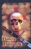 Фрерс Эрнесто - Пираты и тамплиеры обложка книги