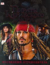 Банкрашков А.В. - Пираты Карибского моря. На странных берегах обложка книги