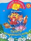 Матюшкина К. - Пираты Кошмарского моря обложка книги
