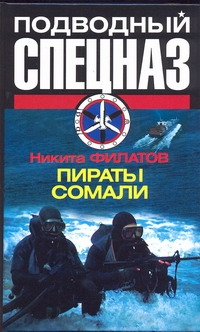 Филатов Никита - Пираты Сомали обложка книги