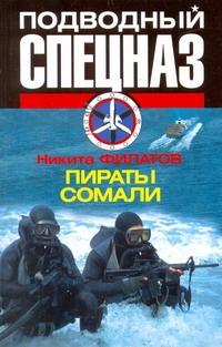 Филатов Н. - Пираты Сомали обложка книги