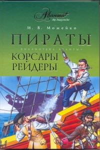 Можейко И.В. - Пираты, корсары, рейдеры обложка книги