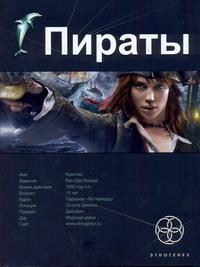 Пронин Игорь - Пираты. Кн. 1. Остров Демона обложка книги